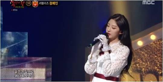 15일 방영된 MBC 음악 프로그램 '복면가왕' 방송화면.