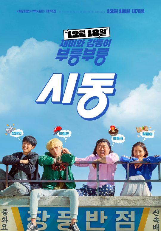 영화 '시동' 포스터. /사진제공=NEW