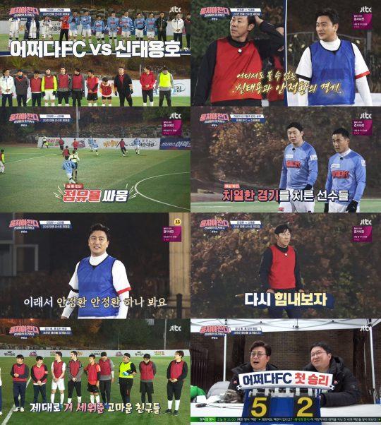 JTBC '뭉쳐야 찬다' 방송화면. /