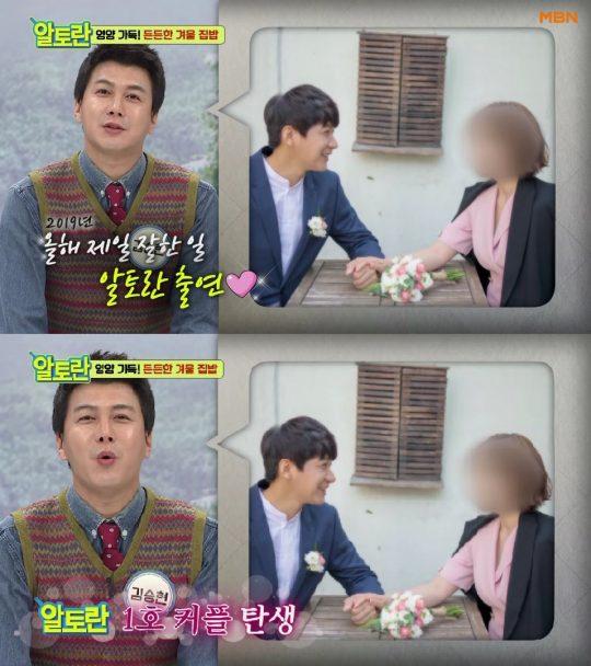 '알토란' 김승현과 장정윤 작가. /사진제공=MBN