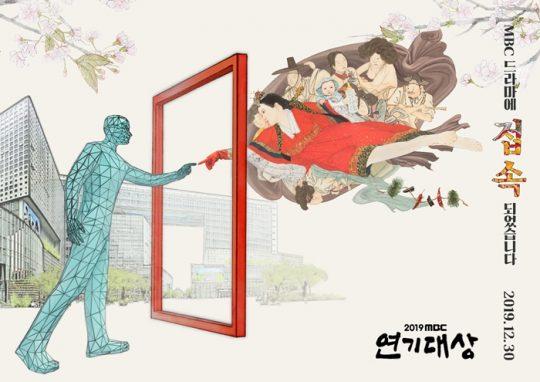 '2019 MBC 연기대상' 포스터./사진제공=MBC