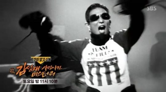 사진= SBS '그것이 알고싶다' 김성재편 예고 영상 캡처.