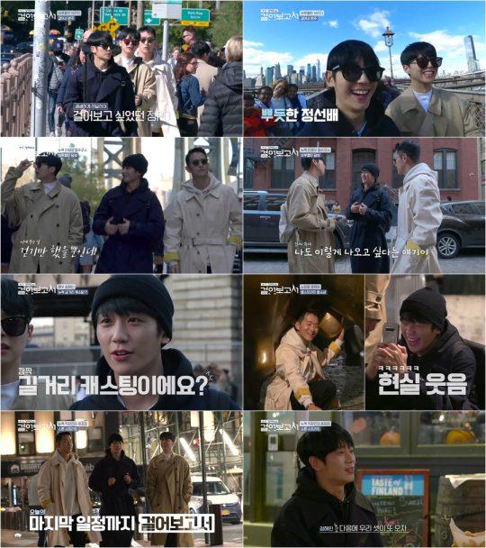 사진=KBS2 '정해인의 걸어보고서' 방송화면