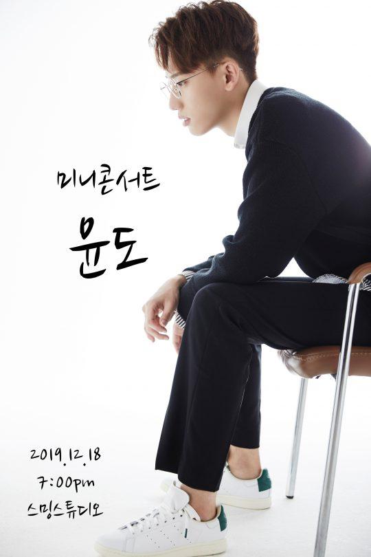 가수 윤도의 미니콘서트 포스터 / 사진제공=꿈의 엔진