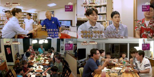 JTBC '한끼줍쇼' 방송화면. /