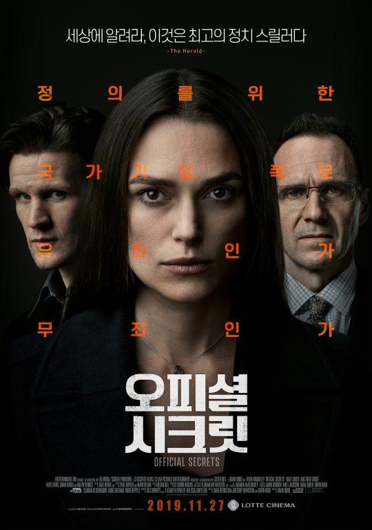 영화 '오피셜 시크릿' 포스터. /사진제공=퍼스트런