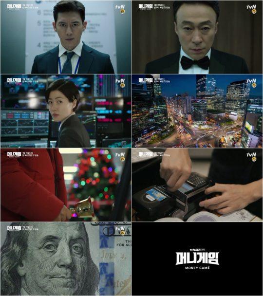 tvN 새 수목드라마 '머니게임'의 1차 티저 영상. /사진제공=tvN