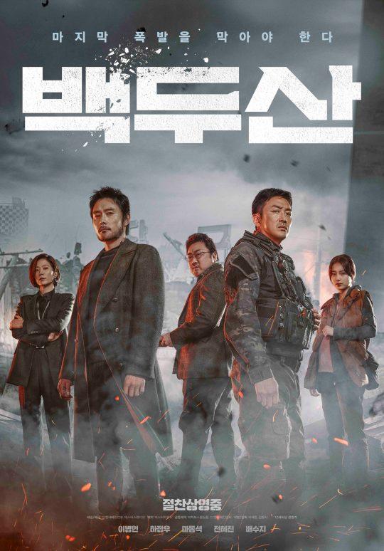 영화 '백두산' 메인 포스터. /사진제공=CJ엔터테인먼트