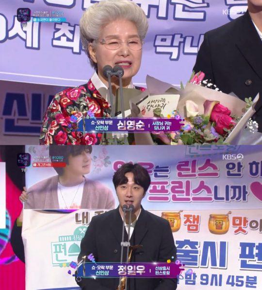 '2019 KBS 연예대상'에서 쇼·오락 부문 신인상을 받은 요리연구가 심영순(위)과 배우 정일우. /사진=KBS