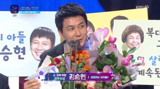 '2019 KBS 연예대상'에서 쇼·오락 부문 최우수상을 받은 배우 김승현. /사진=KBS
