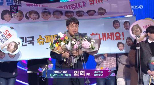 '2019 KBS 연예대상'에서 최고의 프로그램상을 받은 '슈퍼맨이 돌아왔다'의 양혁 PD. /사진=KBS