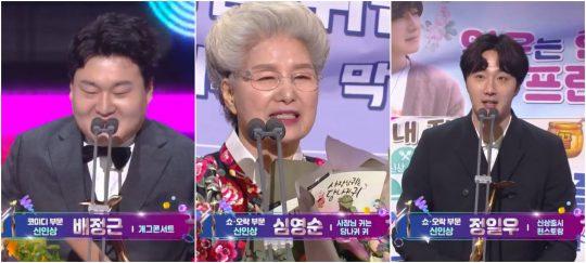'2019 KBS 연예대상'에서 신인상을 받은 개그맨 배정근(왼쪽부터), 요리연구가 심영순, 배우 정일우. /사진=KBS