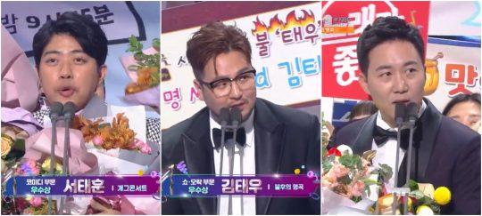 '2019 KBS 연예대상'에서 우수상을 수상한 개그맨 서태훈(왼쪽부터), 가수 김태우, 도경완 아나운서. /사진=KBS