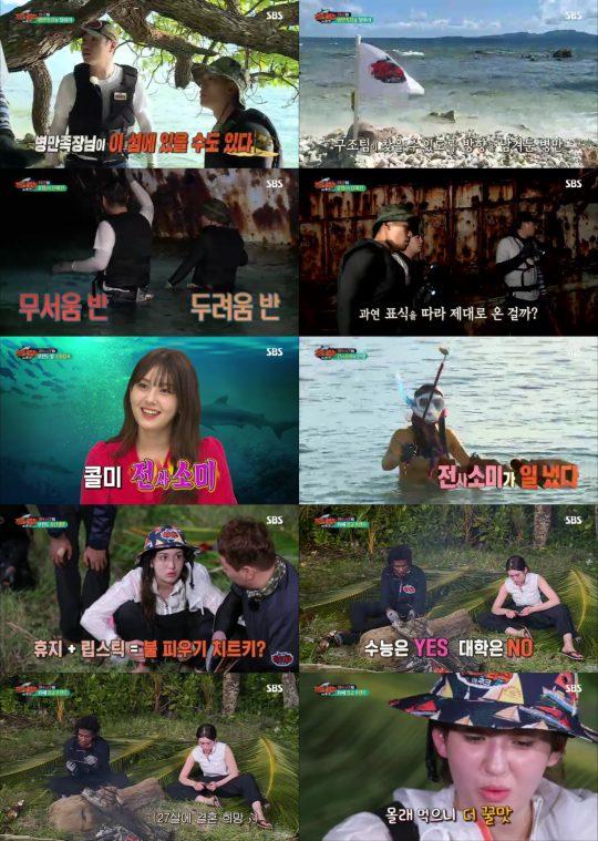 '정글의 법칙' 방송 캡처. /사진제공=SBS