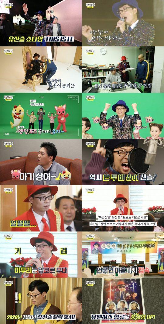 사진=MBC '놀면 뭐하니?-뽕포유' 방송 캡처
