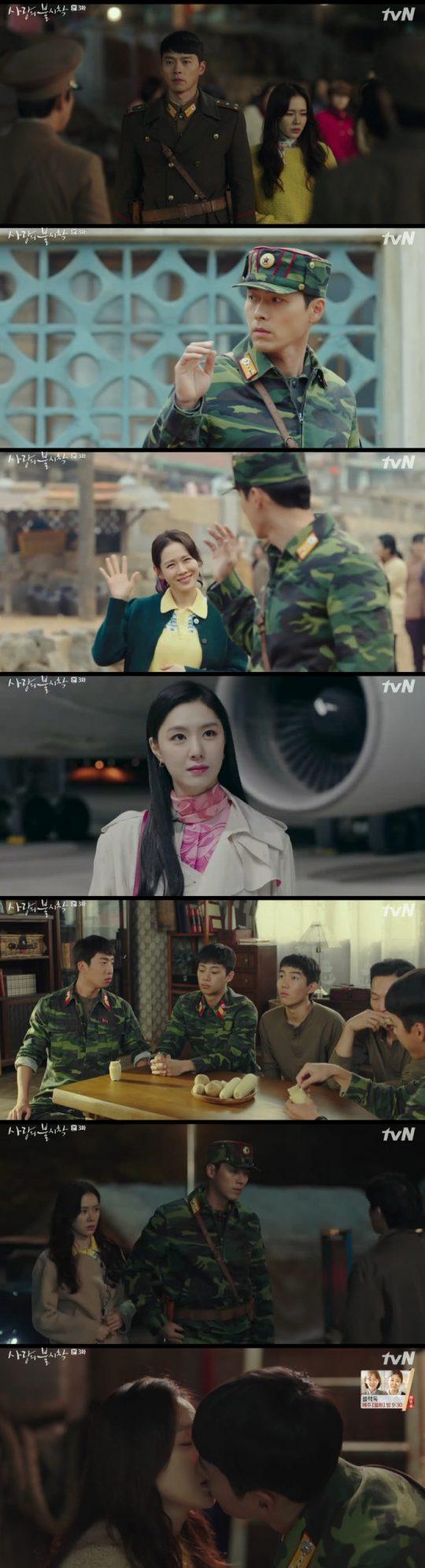사진=tvN '사랑의 불시착' 방송 캡처