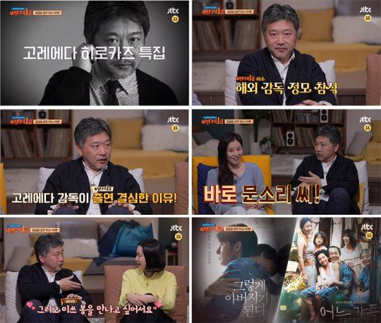 JTBC '방구석 1열' 고레에다 히로카즈 감독. /사진=예고편 캡처