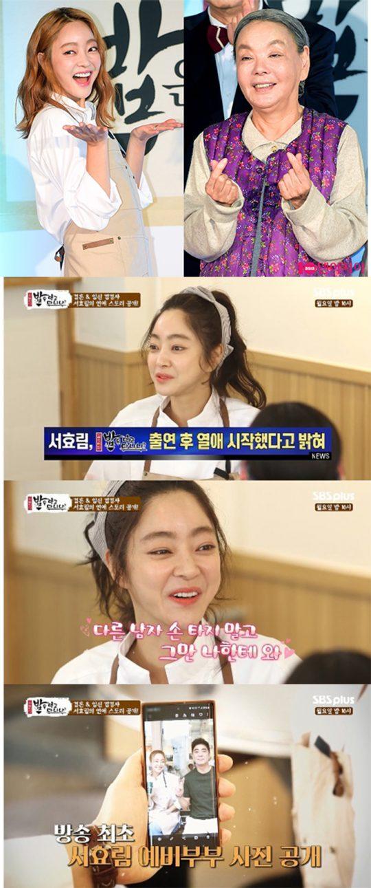 배우 서효림, 김수미와 SBS플러스 '밥은 먹고 다니냐?' 방송 화면. /사진=텐아시아DB, 방송 화면 캡처