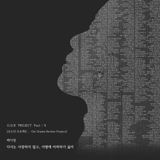 백지영 싱글 '다시는 사랑하지 않고, 이별에 아파하기 싫어' 앨범 자켓. /사진제공=스튜디오 오드리
