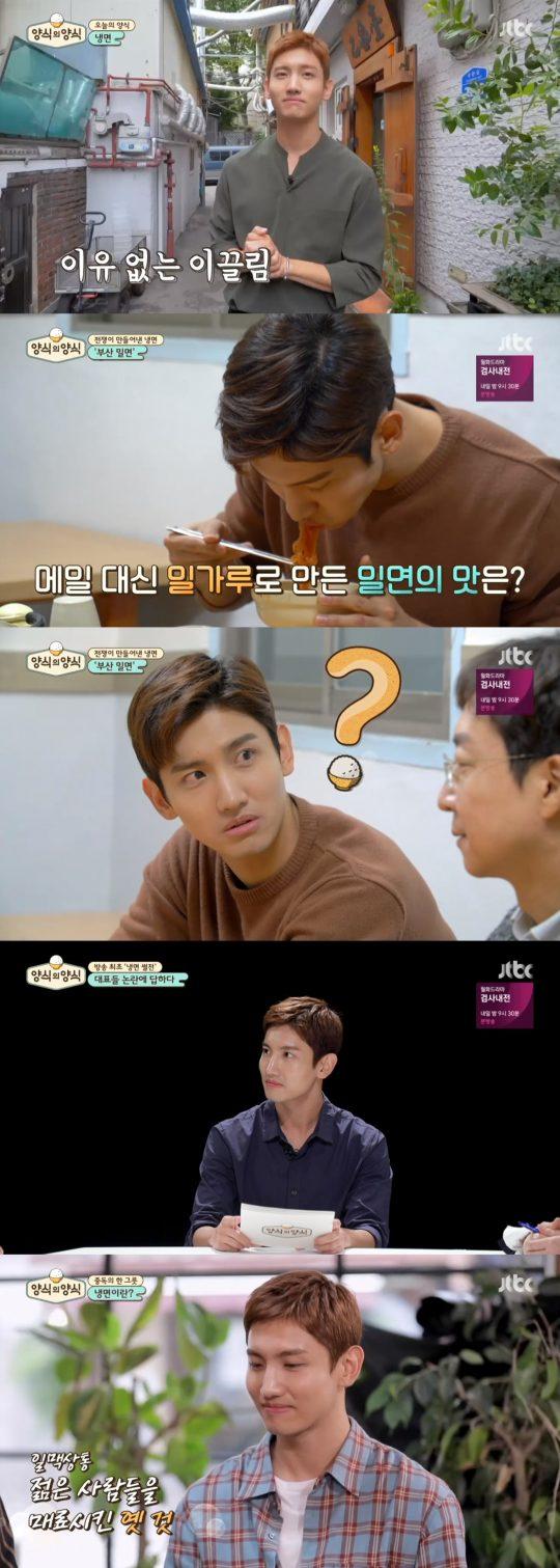 JTBC '양식의 양식' 방송화면. /