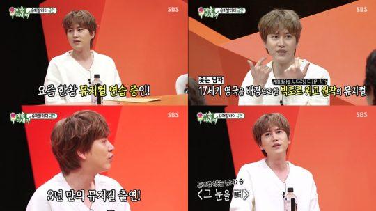 '미운 우리 새끼' 방송 화면./사진제공=SBS