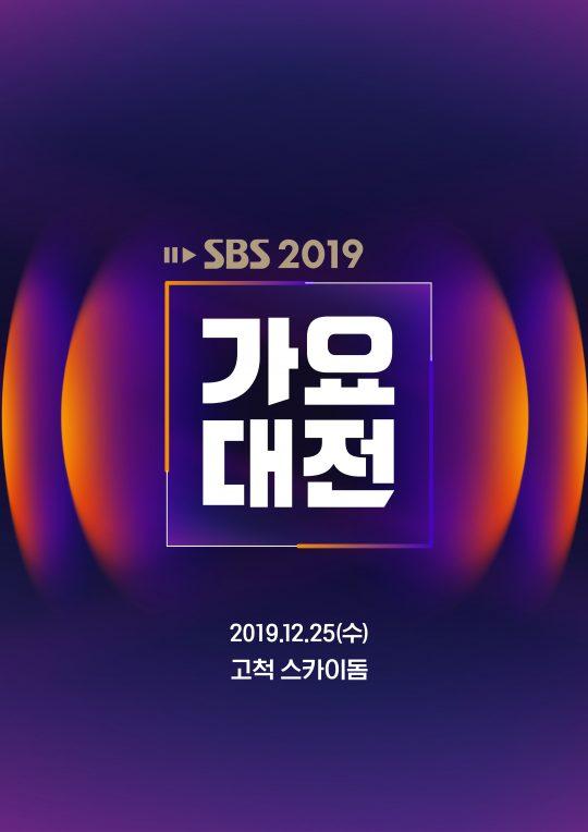 2019 SBS 가요대전 포스터. /사진제공=SBS