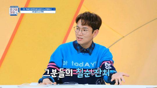 JTBC2 '호구의 차트' 예고편. /사진제공=JTBC