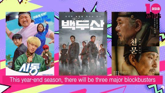 [TV텐] 노아 박의 '헬로우 K엔터' '시동' vs '백두산' vs '천문' 연말 극장가 삼파전
