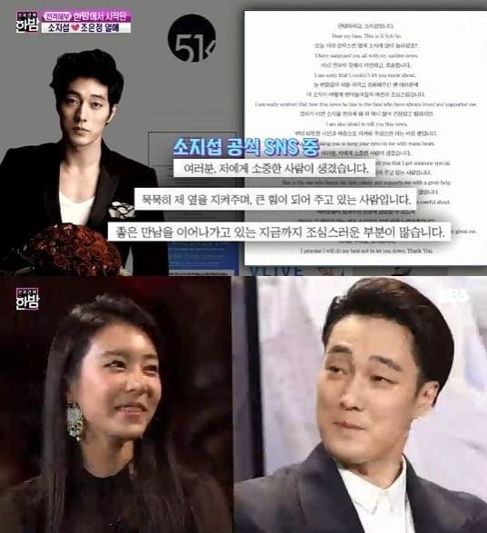 '본격연예 한밤' (사진=방송 화면 캡처)