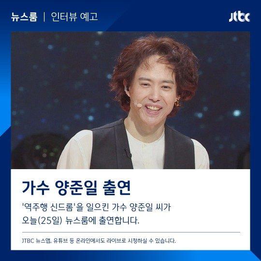 제공=JTBC '뉴스룸'
