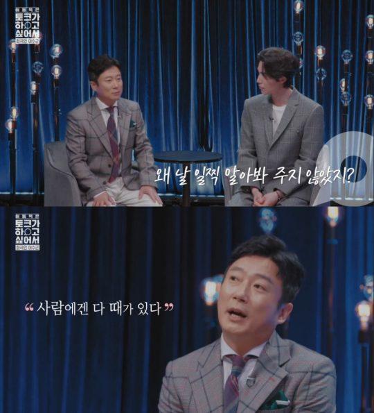 SBS '이동욱은 토크가 하고 싶어서' 방송화면. /