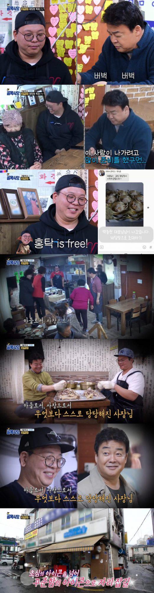 SBS '백종원의 골목식당' 방송화면. /