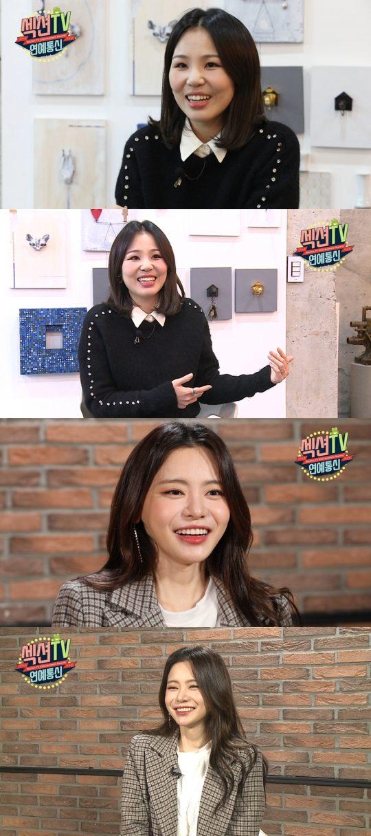 '섹션TV' 예고 영상./사진제공=MBC