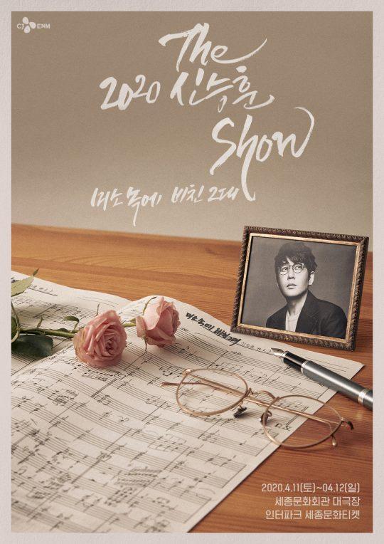 가수 신승훈의 전국투어 콘서트 포스터. / 제공=도로시 컴퍼니