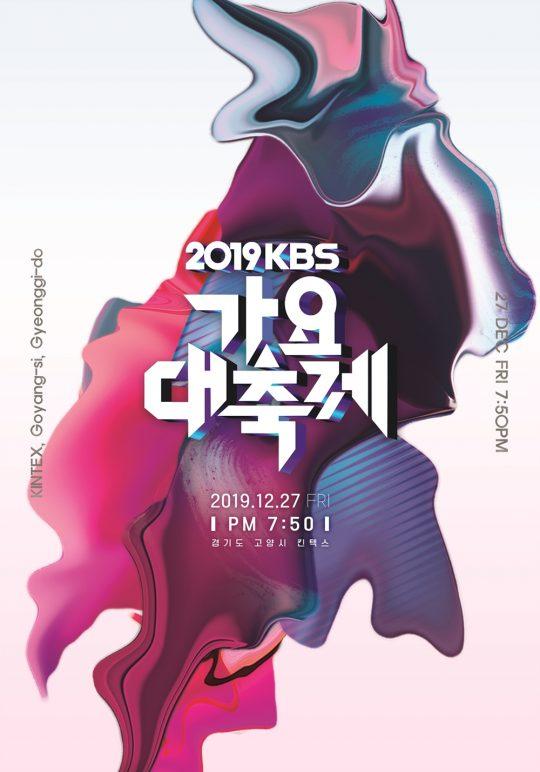 사진제공=2019 KBS 가요대축제