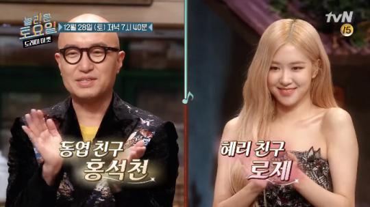 '놀라운 토요일' 홍석천-로제./ 사진제공=tvN