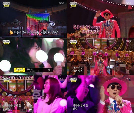 '놀면 뭐하니' 유산슬./ 사진=MBC 방송화면
