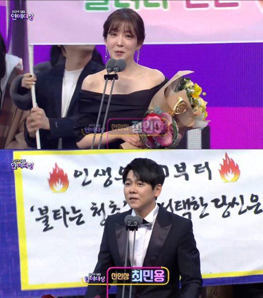 '2019 SBS 연예대상' 신인상 수상자 정인선, 최민용./ 사진=방송화면