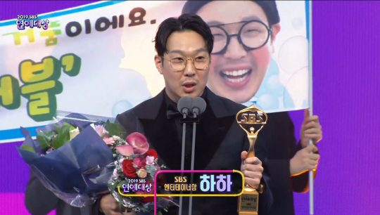 '2019 SBS 연예대상' 엔터테이너상 하하./ 사진=방송화면