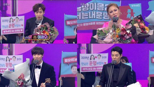 [2019 SBS 연예대상]에서 SNS 스타상을 수상한 이광수(왼쪽부터 시계방향), 박나래, 강남, 육성재./ 사진=방송화면