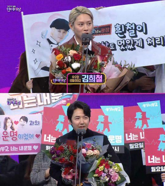 [2019 SBS 연예대상] 리얼리티쇼 부문 우수상 수상자 김희철, 윤상현./ 사진=방송화면