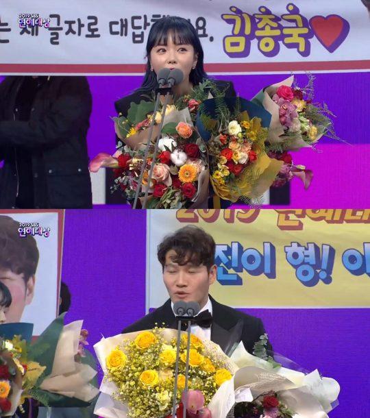 [2019 SBS 연예대상] 리얼리티쇼 부문 최우수상 수상자 홍진영, 김종국./ 사진=방송화면