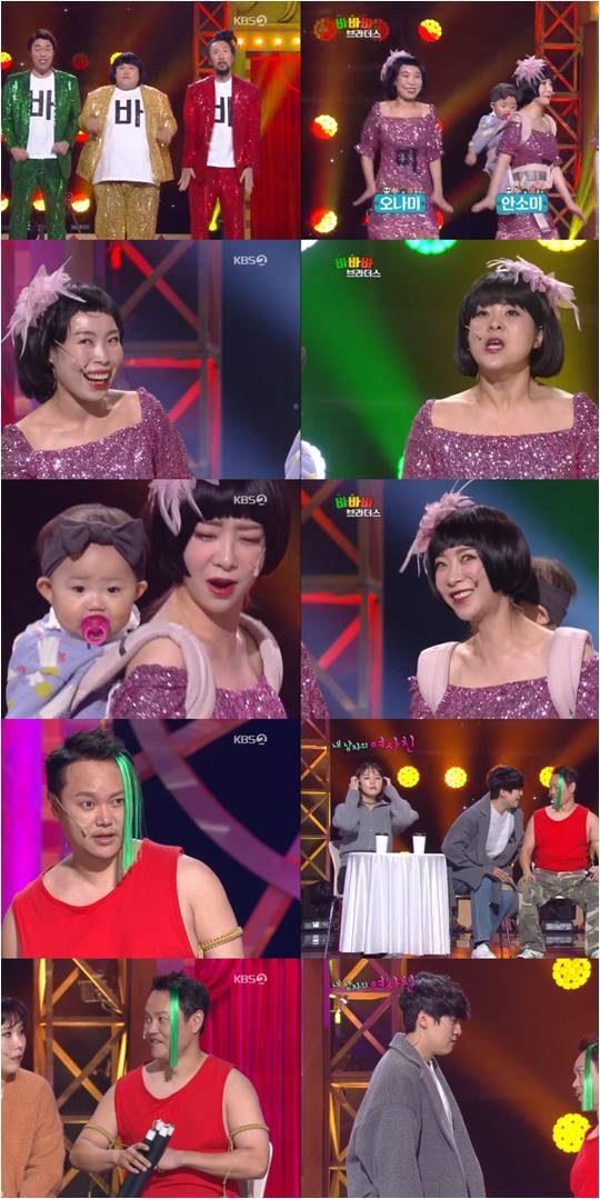 KBS2 예능 '개그콘서트'./ 사진제공=KBS2