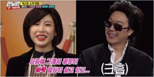29일 방영된 SBS 예능 '런닝맨' 방송화면.