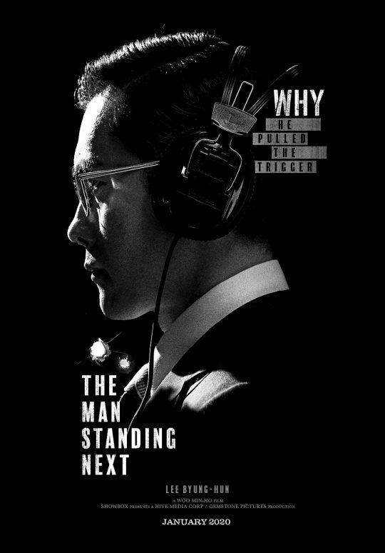 영화 '남산의 부장' 포스터. /사진제공=쇼박스