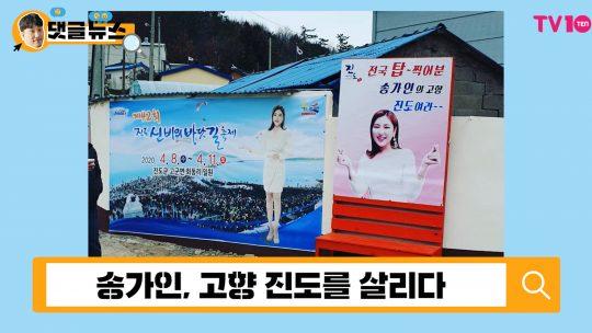 [댓글 뉴스] 송가인 매직, 진도를 뒤흔들다