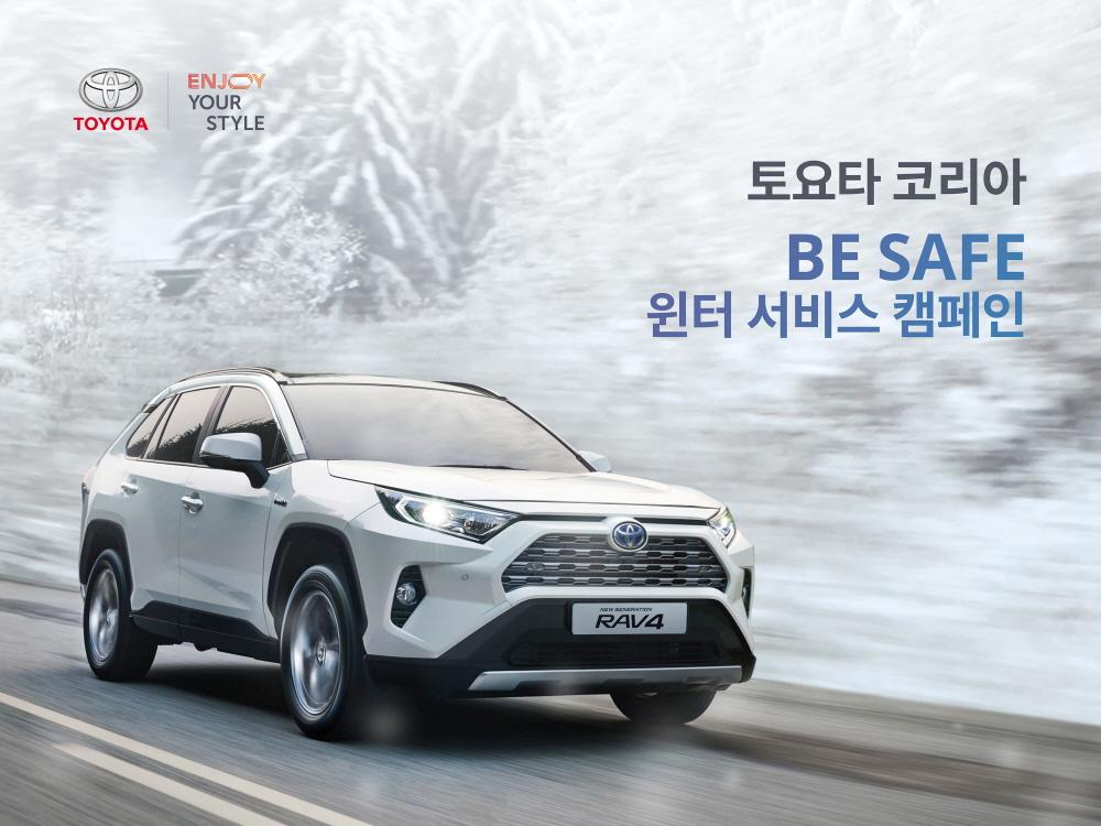 한국토요타, 겨울 맞이 서비스 캠페인 진행