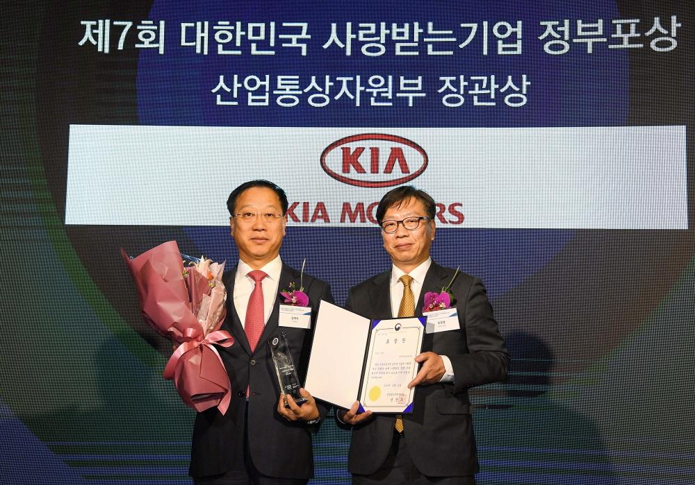 기아차, '사랑받는 기업' 산업부 장관상 수상
