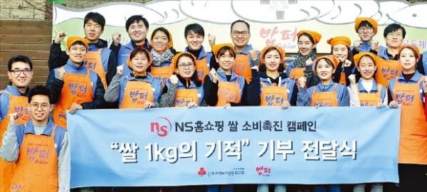 NS홈쇼핑, 협력사와 相生 통한 다양한 상품개발…고객 직접 참여하는 상품선정위 운영