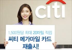 한국씨티은행, 1500원당 최대 20 항공마일리지 적립